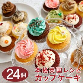 本格英国レシピ カップケーキおすすめアソート24個 【母の月・父の日・パーティ・お誕生日・おうち時間・ケーキ ・セット・お祝い・ギフト】