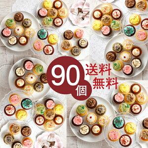 送料無料 本格英国レシピ カップケーキおすすめアソート90個12種 バタークリーム レギュラーサイズ お得【感謝の気持ち・インスタ映え・ケーキ ・セット・誕生日・アフタヌーンティー