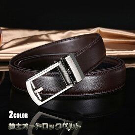 ベルト 自動ベルト 本革 メンズ レザーベルト 穴なしベルト 革 メンズベルト オートロック ビジネス 紳士 カジュアル フォーマル セール スーツ
