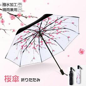 日傘 雨傘 折りたたみ レディース 桜 花柄日傘 晴雨兼用 軽量 UVカット 軽量折りたたみ傘 100%遮熱 完全遮光 耐風傘 傘 遮熱効果 紫外線対策 花柄 送料無料