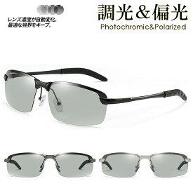 サングラス メンズ 偏光 調光 UVカット 紫外線ブロック ドライブ 男女兼用明るさでレンズ濃度が変わる スポーツサングラス メガネ 眼鏡 送料無料