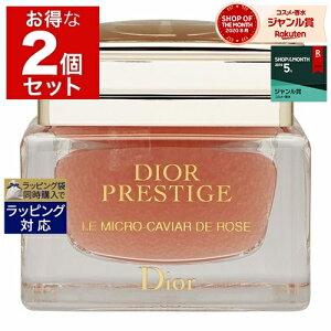 送料無料 ディオール(クリスチャンディオール) プレステージ ローズ キャビア マスク お得な2個セット 75ml x 2 | Christian Dior マッサージ料
