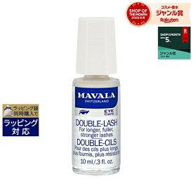 マヴァラ ダブル ラッシュ 10ml | 日本未発売 激安 MAVALA まつげ美容液