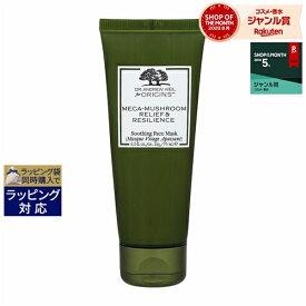 オリジンズ アンドルーワイルフォーオリジンズスージングフェイスマスク 75ml 激安 ORIGINS 洗い流すパック・マスク