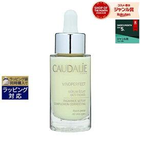 コーダリー ヴィノパーフェクトラディアンスセラム 30ml | 激安 CAUDALIE 美容液 母の日 ギフト