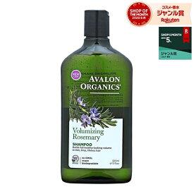 アバロンオーガニクス シャンプーVR ローズマリー 325ml   激安 Avalon Organics シャンプー
