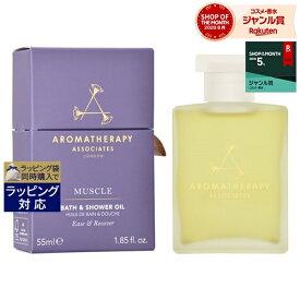 アロマセラピーアソシエイツ ディ・ストレス マッスル バスアンドシャワーオイル 55ml | 激安 Aromatherapy Associates 入浴剤・バスオイル