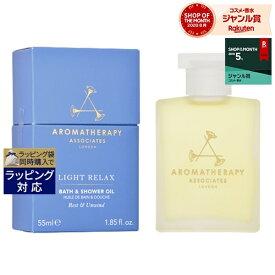 アロマセラピーアソシエイツ リラックス ライトリラックス バスアンドシャワーオイル 55ml | 激安 Aromatherapy Associates 入浴剤・バスオイル