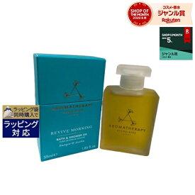 アロマセラピーアソシエイツ リバイブ モーニング バスアンドシャワーオイル 55ml | 激安 Aromatherapy Associates 入浴剤・バスオイル