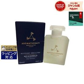 アロマセラピーアソシエイツ サポート ブリーズ バスアンドシャワーオイル 55ml | 激安 Aromatherapy Associates 入浴剤・バスオイル