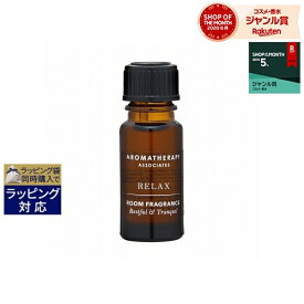 アロマセラピーアソシエイツ ルームフレグランス リラックス 10ml | 激安 Aromatherapy Associates アロマオイル