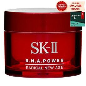 エスケーツー(SK-II/SK2) R.N.A. パワー ラディカル ニュー エイジ 15g(ミニサイズ) | お試し トライアル 敬老の日 激安 SKII 乳液