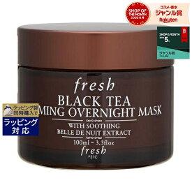 送料無料 フレッシュ ブラックティー ファーミング オーバーナイト マスク 100ml Fresh 洗い流すパック・マスク