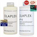 送料無料 オラプレックス ボンドメンテナンス シャンプー&コンディショナーセット 250ml×2 | Olaplex シャンプー …