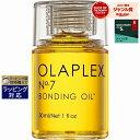 オラプレックス NO.7 ボンディング オイル 30ml | 激安 Olaplex ヘアオイル