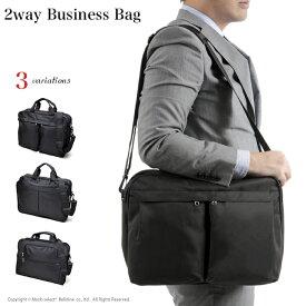 (Marib select) 2way ビジネスバッグ ショルダーバッグ B4サイズ対応 ウレタン入り タブレットPC ノートPC ブリーフケース メンズ 通勤 鞄 バッグ (3タイプ) #c059