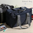 (Marib select) スクールバッグ スクールバック A4対応 しっかりマチ スクバ 通学 入学 中学生 高校生 学生鞄 男女兼…