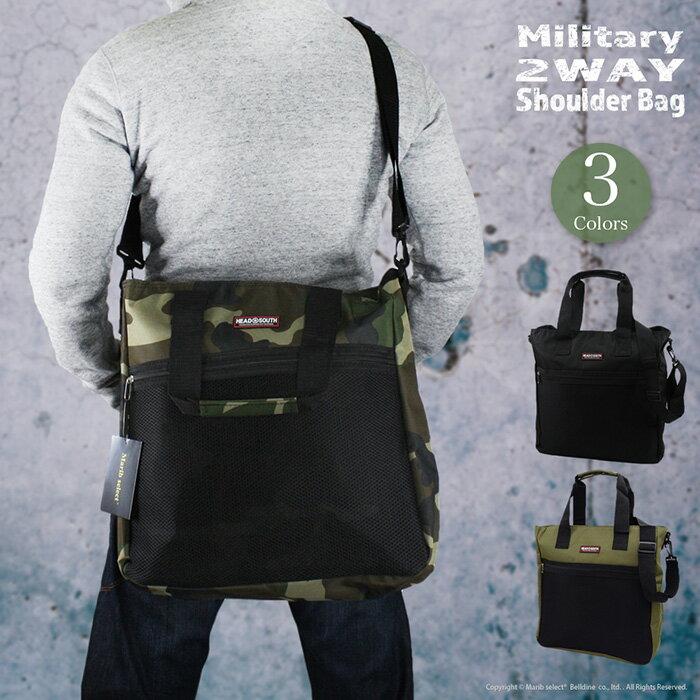 [送料無料 あす楽](Marib select) 2way ショルダーバッグ ミリタリー調 トートバッグ A4サイズ対応 通勤 通学 レジャー バッグ 鞄 #c283