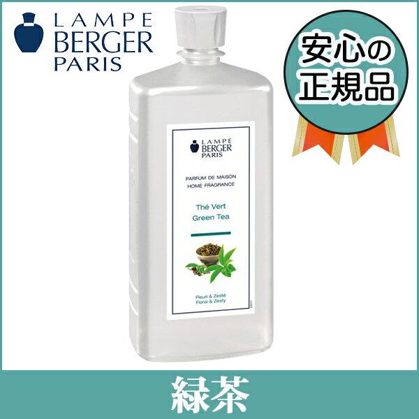 ランプベルジェ オイル 商品名:緑茶 1L