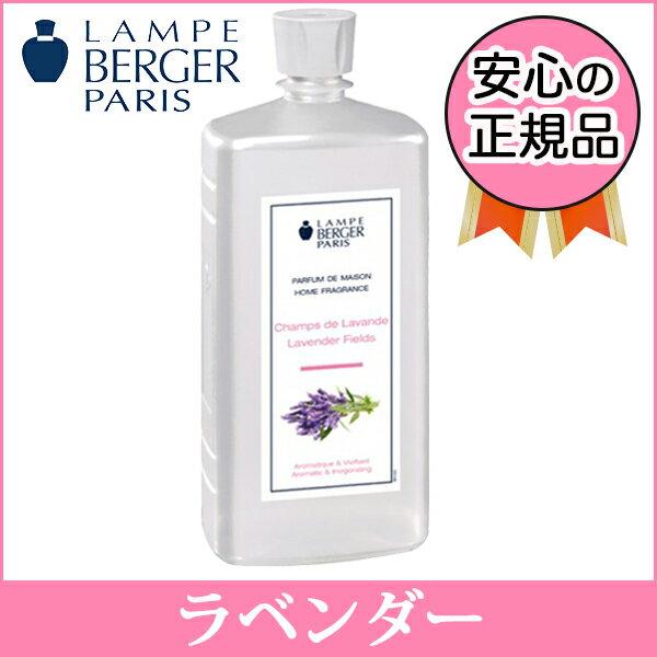 ランプベルジェ オイル 商品名:ラベンダー 1L【安心】【ランプベルジェ DCHL JAPAN(日本唯一の代理店)の公認特約店】