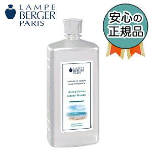 オーシャン 1L (ランプベルジェ オイル)【3,980円以上送料無料!】