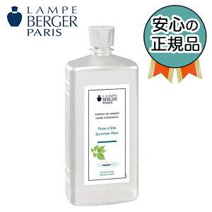サマーレイン 1L (ランプベルジェ オイル)【3,980円以上送料無料!】