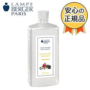 ワイルド・ベリーズ 1L (ランプベルジェ オイル)【3,980円以上送料無料!】