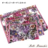 ベル・ブランシェオーガンジーポーチ3点セットVol.1クリスタルトラベル3P日本製