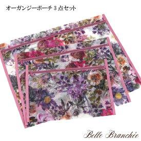 ベル・ブランシェ オーガンジーポーチ3点セット Vol.1 クリスタルトラベル3P 日本製 [171119]