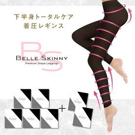 【5着セット+2枚おまけ】BELLESKINNY ベルスキニー 着圧レギンス 黒 脚やせ 下半身 ダイエット スパッツ スリム エクササイズ レディース 防寒 下半身痩せ むくみ改善 むくみケア 骨盤矯正 骨盤ダイエット 太もも