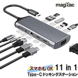 【11in1】Type-C ハブ USBハブ 多機能 ドッキングステーション P01S USB magBac デュアルスクリーン マルチディスプレイ 対応 USB3.0 TypeC アダプター 4K 映像出力 HDMI SD MicroSD カードリーダー LANポート(1000Mbps) PD DP VGA ノートパソコン