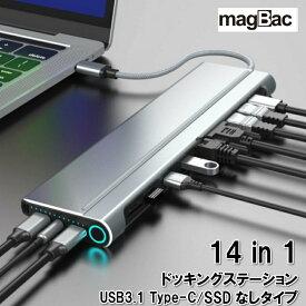 【14in1】Type-C ハブ USBハブ 多機能 ドッキングステーション USB magBac 高速データ転送 マルチディスプレイ USB3.0 P03 SSDなし ノートパソコン テレワーク セキュリティロック コンパクト リモワ