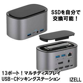 USB-C ドッキングステーション ハブ 13ポート SSD交換可能 マルチディスプレイ IZELL2301 コンパクト ミニ 効率UP デスクスッキリ ゲーム プレゼン