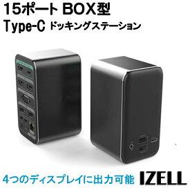 15ポート BOX型 Type-C ドッキングステーション IZELL2401 ハブ USBCハブ マルチディスプレイ 4K HDMI テレワーク 効率UP ミニ コンパクト