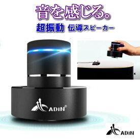 ポータブル スピーカー 伝振動スピーカー アンプ ADIN S8BT 高音質 3D パワフルサウンド ミニ どこでもスピーカー 超振動 伝導 重低音 ゲーム アウトドア キャンプ コンパクト テレワーク 会議 ハンズフリー通話 Bluetooth 【当店売れ筋】