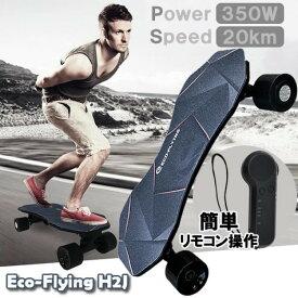 【Point5倍】 電動スケボー スケートボード 電動 コンパクト 軽い 楽しい リモコン付 新感覚モビリティ スケートボード スケボー ワイヤレス リモコン 最大時速20 速度3段階 エコフライング H2J