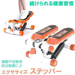 ステッパー ウォーキングマシン 踏み台 負荷調節 有酸素運動 運動器具 フィットネス 筋トレ ダイエット コンパクト エクササイズ オレンジ ながら運動 省スペース カロリー消費 階段昇降 む