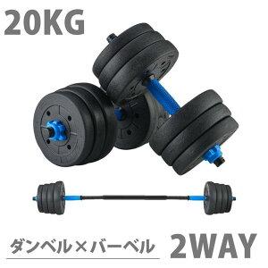 ダンベル バーベル 20KG 2WAY LUKE 10KG 15KG 20KG ノンスリップ 筋トレ ダイエット 鉄アレイ トレーニング エクササイズ 筋肉 筋肥大 マッスル ボディメイク ボディビル パワー 家トレ 部屋トレ おう