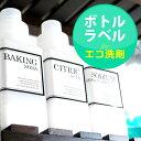 詰め替え ボトル ラベルシール 収納 【洗える防水ボトルラベル エコ洗剤・その他洗剤用】 ラベル シール ステッカー …
