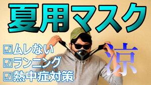 夏用マスク 涼しいマスク 緊急時への備え N95同等品マスク 感染予防 通気性 熱中症から解放 ウイルスカット 除菌 ウイルス除去用 個包装 花粉 4層構造フイルター PM2.5対応 N95規格フィルター