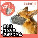 【在庫処分〜70%OFF】在庫わずか〜売り切れ御免〜犬マスク ワンちゃんマスク ウイルス除去用 花粉対策 ペット犬用防…