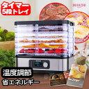 【レシピ付き】フードドライヤー タイマー付き 食品乾燥機 野菜乾燥機 電気食品脱水機 ドライフード ドライフルーツ …