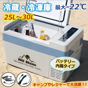 車載 冷蔵庫 冷凍庫 車用 25L 12V 24V ペットボトル バッテリー内蔵 AC DC 保冷 ポータブル クーラーボックス キャンプ アウトドア ドライブ ee219 日本語説明書付き