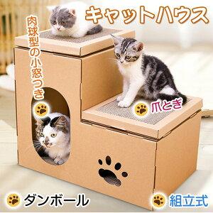 猫 爪とぎ 階段型 猫 つめとぎ 組み立て式 段ボール ペット用品 爪研ぎ ダンボール キャット ハウス 爪みがき おもちゃ ストレス解消