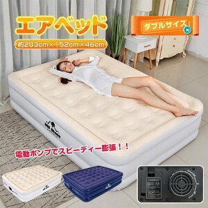 エアーベッド 電動 ダブル キャンプ 寝心地 来客用 簡易 エアベッド 厚さ45cm エアーマット ポンプ内蔵 自動 膨らむ 新生活