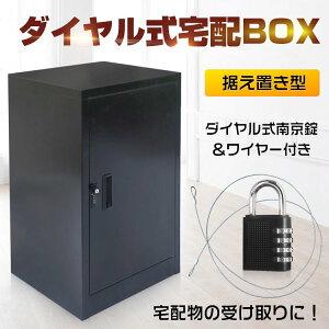 宅配 ボックス 戸建て ポスト 大容量 鍵付き 収納棚 据え置き ダイヤル式 完成品 大型 工事不要 家庭用 不在 再配達 宅配BOX 郵便受け ウイルス対策