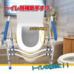手すり トイレ 介護用品 福祉 アーム 転倒防止 洋式 工具不要 高さ調整 幅調整 立ち上がり 補助 敬老の日 プレゼント