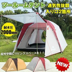 テント ツールーム 耐水圧 2000mm 部屋 リビング スクリーン キャンプ アウトドア レジャー ひさし フライシート付き 防虫 フルクローズ ad056 日本語説明書付き