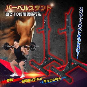 バーベル スタンド ラック 2台セット スクワット ベンチプレス バーベル置き 高さ10段階調整 耐荷重230kg 滑り止め 筋トレ器具 ウェイトトレーニング de083 日本語説明書付き