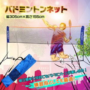バドミントンネット 練習ネット 3.05m 1.55mポール 組み立て簡単 練習用ネット コンパクト 収納バッグ付き 簡易 スポーツ de097